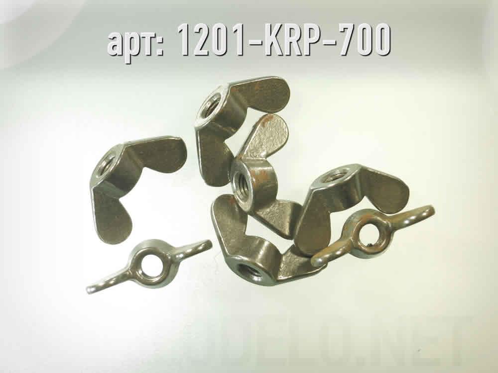 Гайка-барашек. · Германия · Арт.: 1201-KRP-700  ·  120 руб.