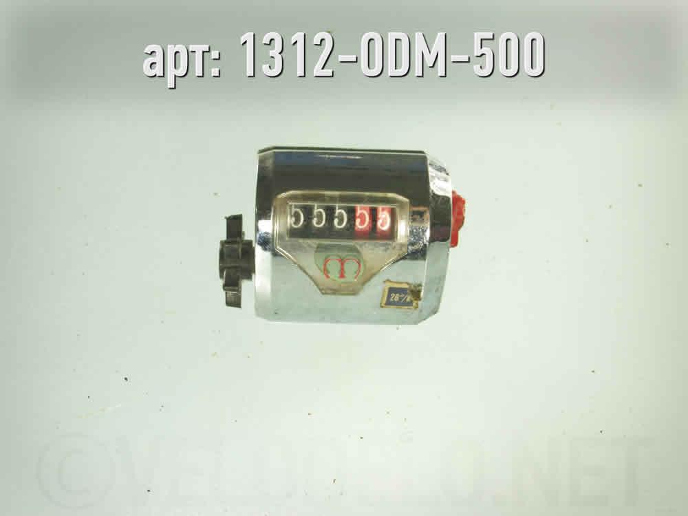 """Счётчик (одометр) на 26"""". ·  · Арт.: 1312-ODM-500  ·  500 руб."""