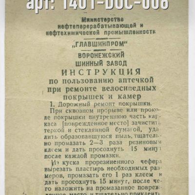 Инструкция по использованию апречки. · СССР / УССР · Арт.: 1401-DOC-006  ·  200 руб.