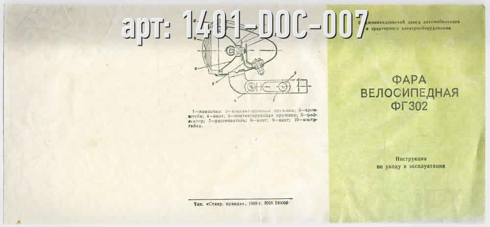 Инструкция. Фара. · СССР / УССР · Арт.: 1401-DOC-007  ·  200 руб.
