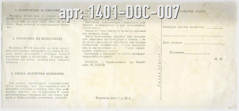 Инструкция · СССР / УССР · 200 ₽