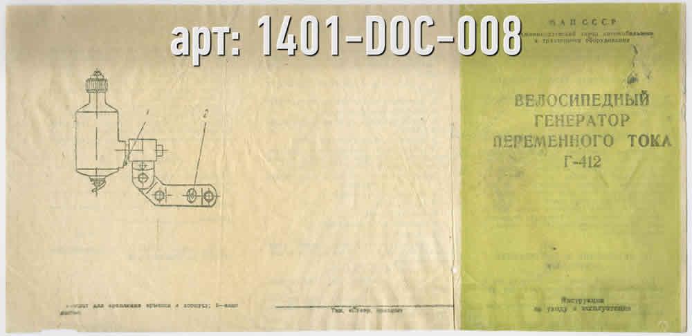 Инструкция. Генератор (динамо). · СССР / УССР · Арт.: 1401-DOC-008  ·  200 руб.
