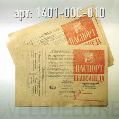 Паспорт велосипеда ХВЗ. · СССР / УССР · Арт.: 1401-DOC-010  ·  300 руб.