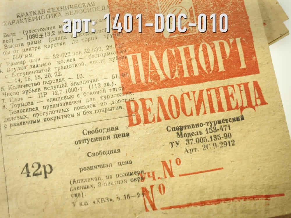 Паспорт · СССР / УССР · 300 ₽