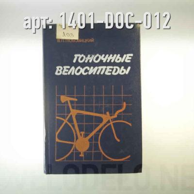 """Книга. """"Гоночные велосипеды"""" · СССР · Арт.: 1401-DOC-012  ·  2500 руб."""