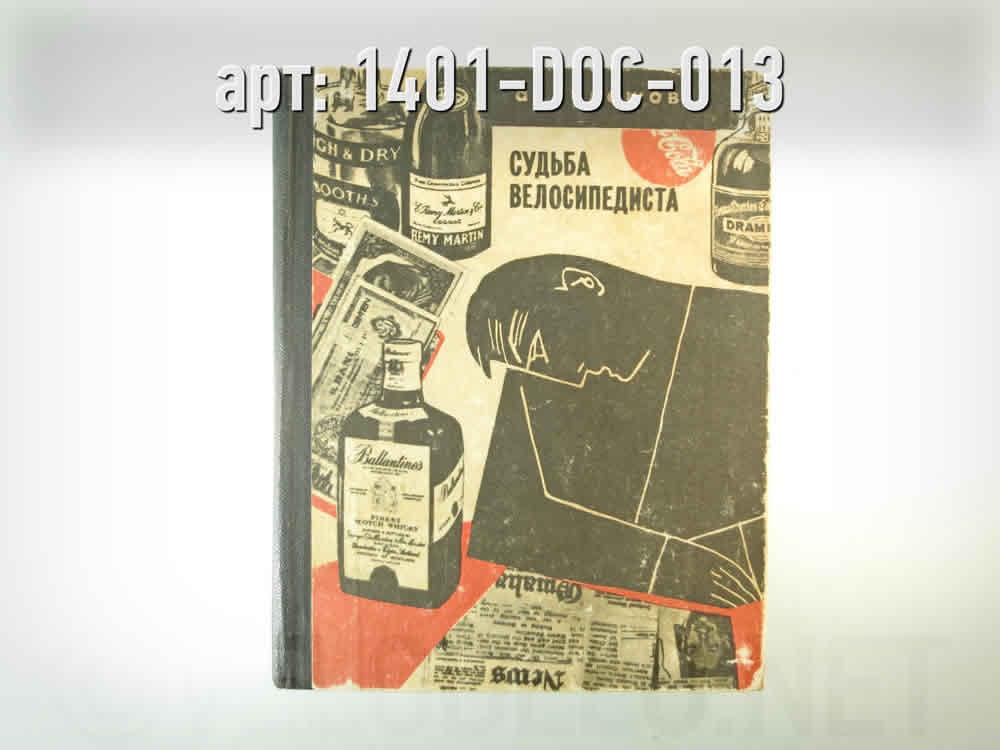 """Книга. """"Судьба велосипедиста. Рассказы."""" · СССР · Арт.: 1401-DOC-013  ·  1200 руб."""