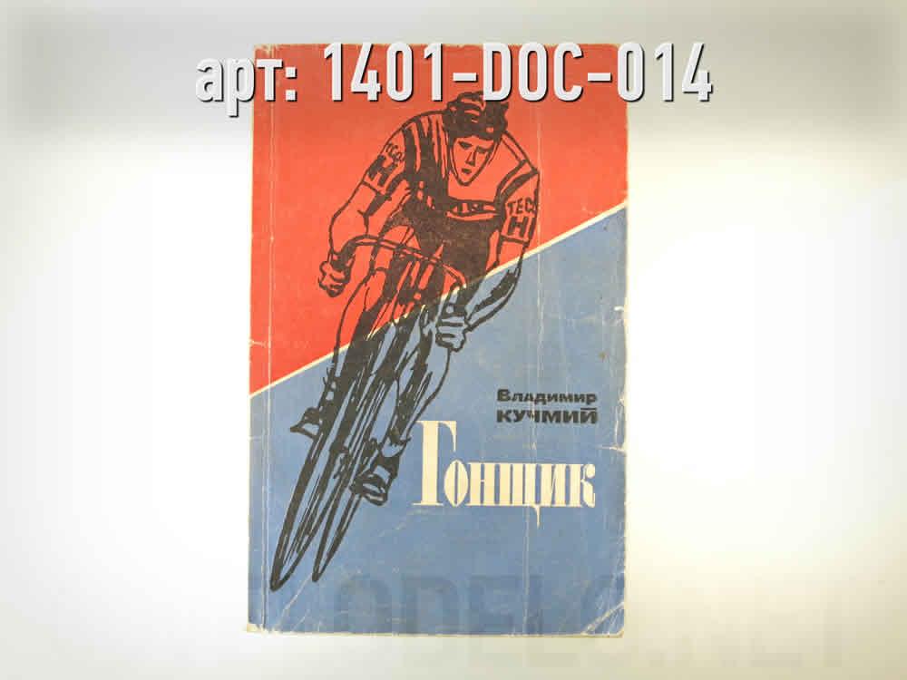 """Книга. """"Гонщик"""" · СССР · Арт.: 1401-DOC-014  ·  1200 руб."""