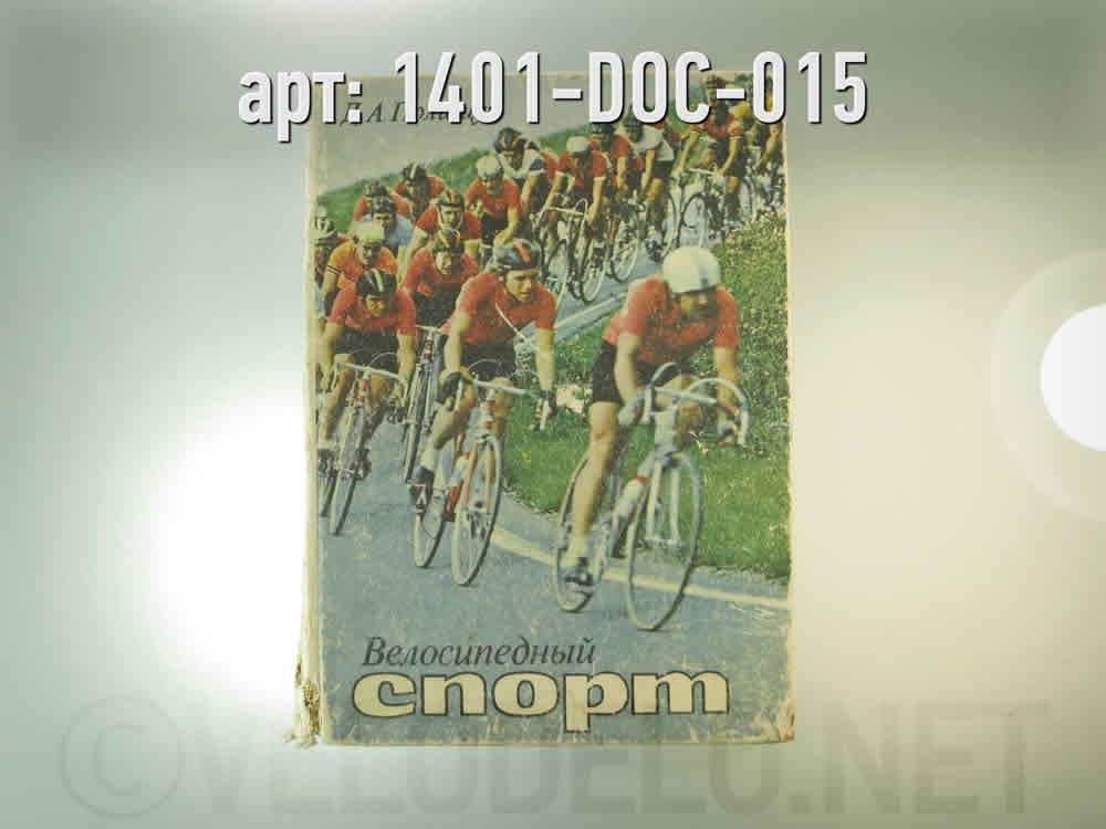 """Книга. """"Велосипедный спорт"""" · СССР · Арт.: 1401-DOC-015  ·  1600 руб."""