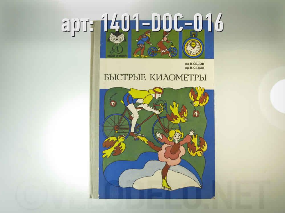 """Книга. """"Быстрые километры"""" · СССР · Арт.: 1401-DOC-016  ·  1600 руб."""