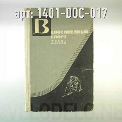 """Книга. """"Велосипедный спорт. Трек и шоссе. Учебное пособие для тренеров."""" · СССР · Арт.: 1401-DOC-017  ·  2500 руб."""