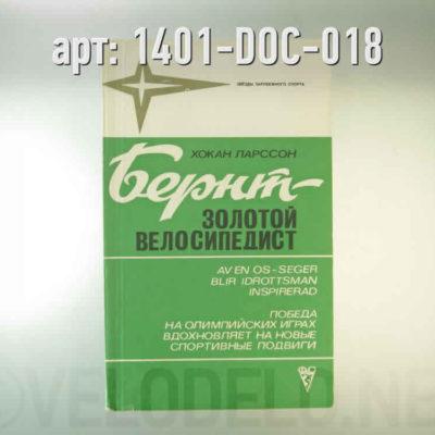 """Книга. """"Бернт – золотой велосипедист"""" · СССР · Арт.: 1401-DOC-018  ·  1200 руб."""