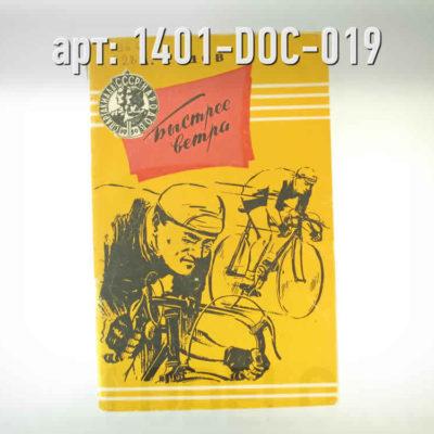 """Книга. """"Быстрее ветра"""" · СССР · Арт.: 1401-DOC-019  ·  1200 руб."""
