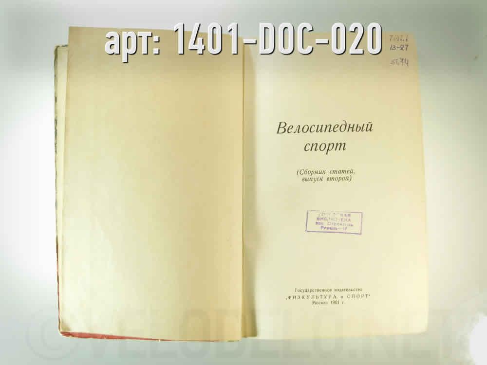 """выпуск 2-ой)."""" · СССР · Арт.: 1401-DOC-020  ·  2000 руб."""