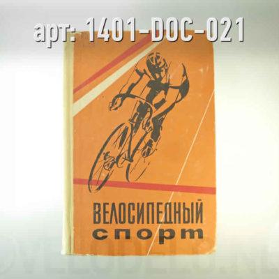 """Книга. """"Велосипедный спорт"""" · СССР · Арт.: 1401-DOC-021  ·  2000 руб."""