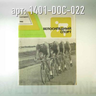 """Книга. """"Велосипедный спорт. Ежегодник. 1985"""" · СССР · Арт.: 1401-DOC-022  ·  1000 руб."""