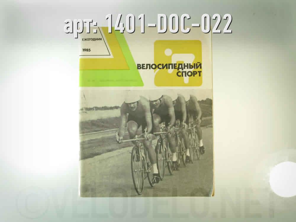 """Книга. """"Велосипедный спорт. Ежегодник. 1985"""" · СССР · Арт.: 1401-DOC-022A.jpg  ·  1000 руб."""