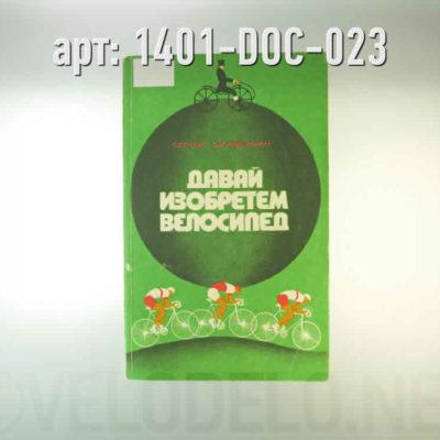 """Книга. """"Давай изобретем велосипед"""" · СССР · Арт.: 1401-DOC-023A.jpg  ·  1200 руб."""