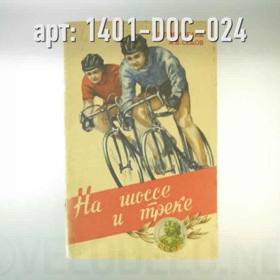 """Книга. """"На шоссе и треке"""" · СССР · Арт.: 1401-DOC-024A.jpg  ·  800 руб."""