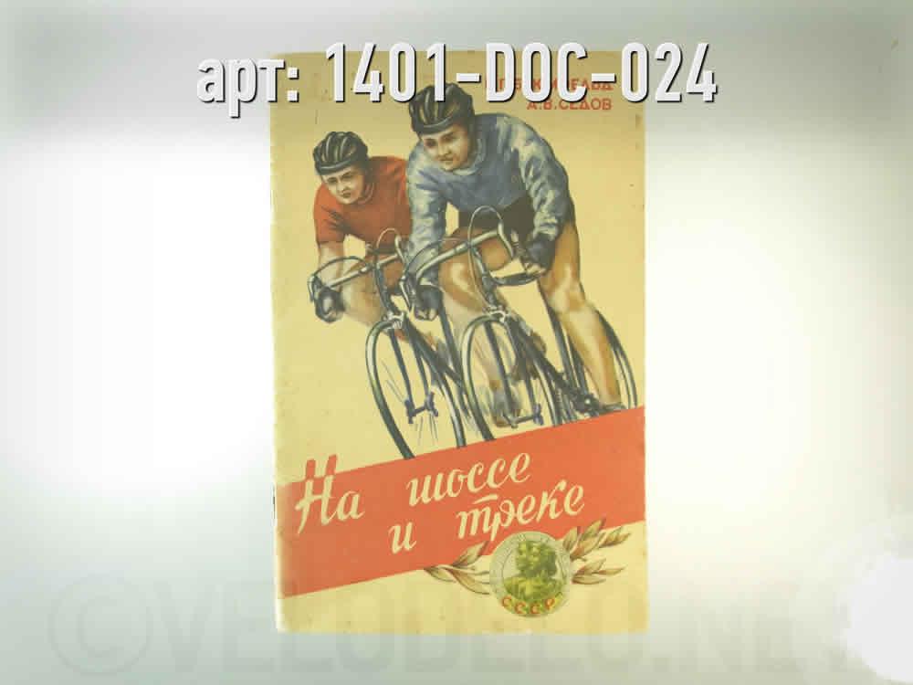 """Книга. """"На шоссе и треке"""" · СССР · Арт.: 1401-DOC-024  ·  800 руб."""