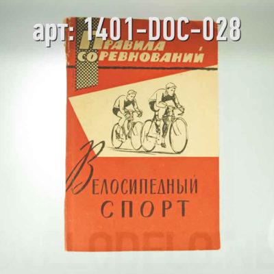 Велосипедный спорт. Правила соревнований Москва