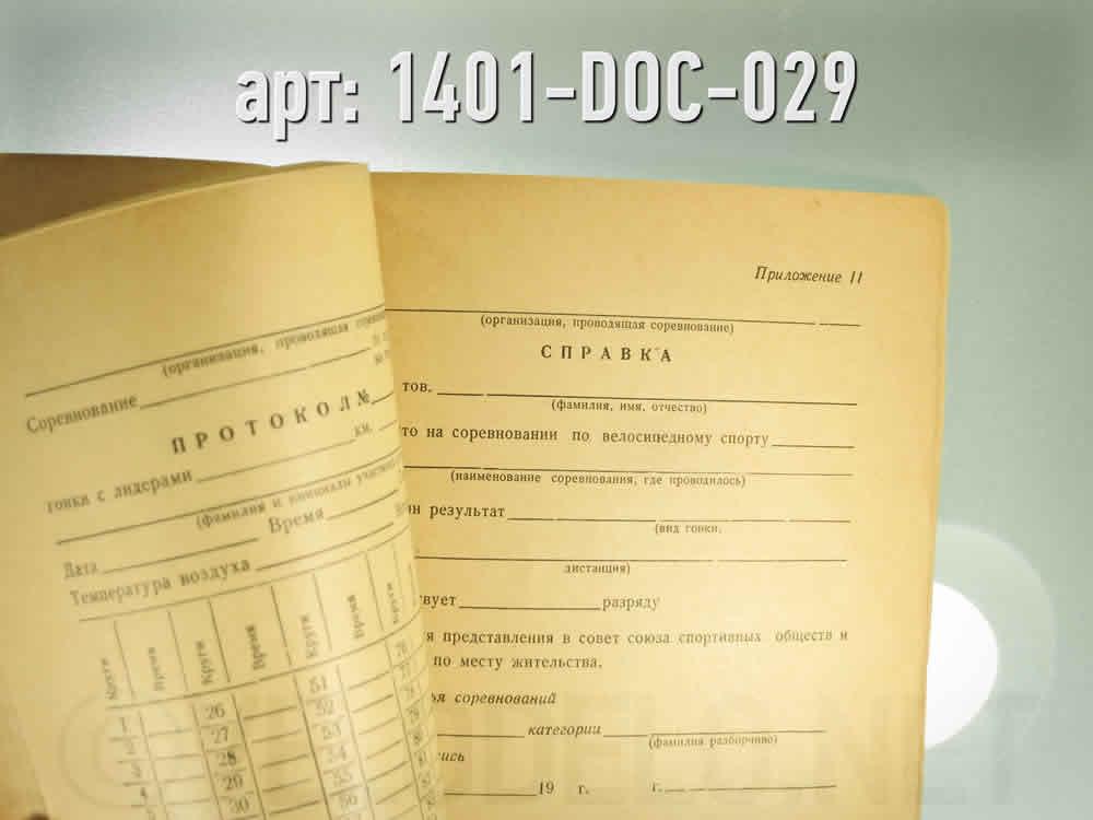 обычный формат. · СССР · Арт.: 1401-DOC-029  ·  2200 руб.