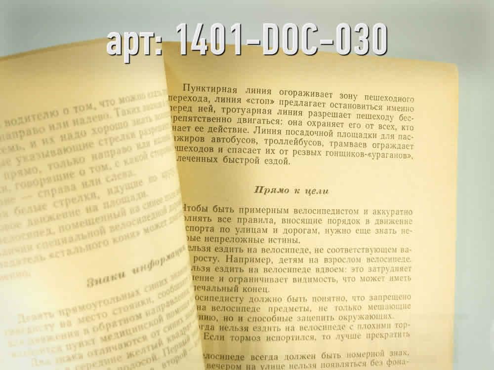 обычный формат. · СССР · Арт.: 1401-DOC-030  ·  1500 руб.