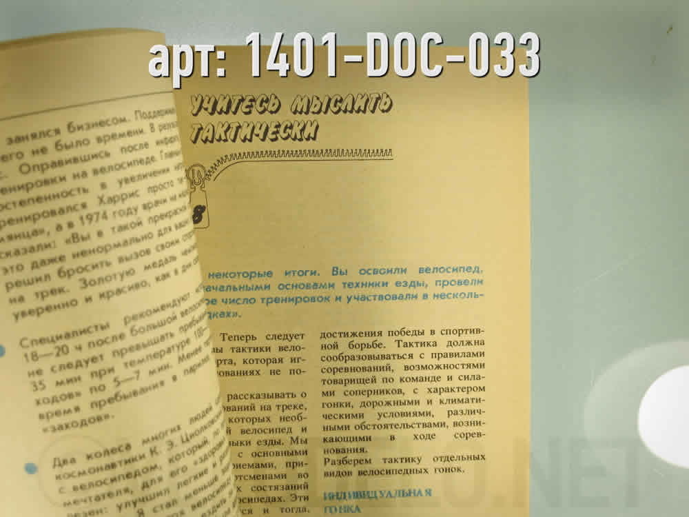 обычный формат. · СССР · Арт.: 1401-DOC-033  ·  1200 руб.