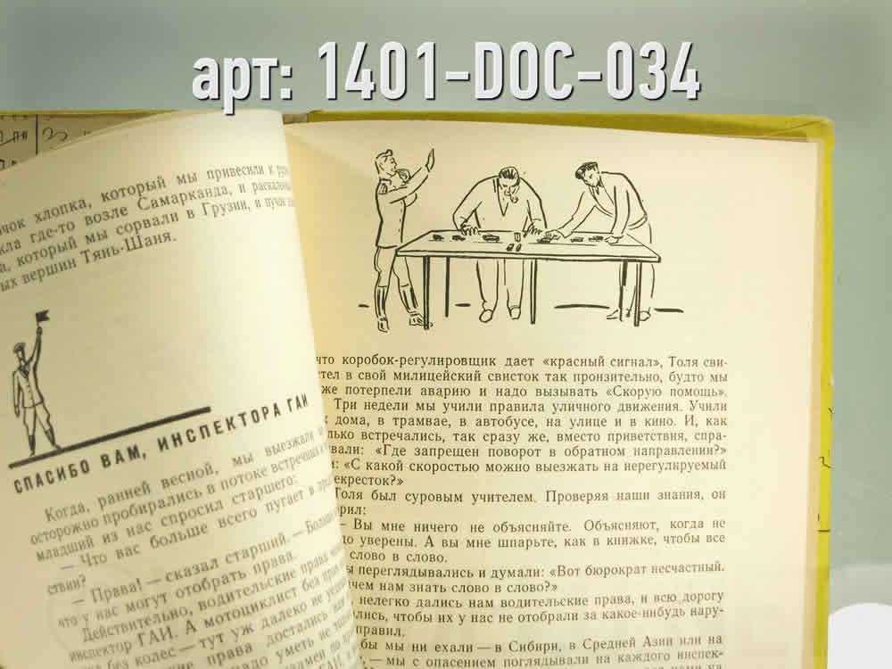 обычный формат. · СССР · Арт.: 1401-DOC-034  ·  2500 руб.