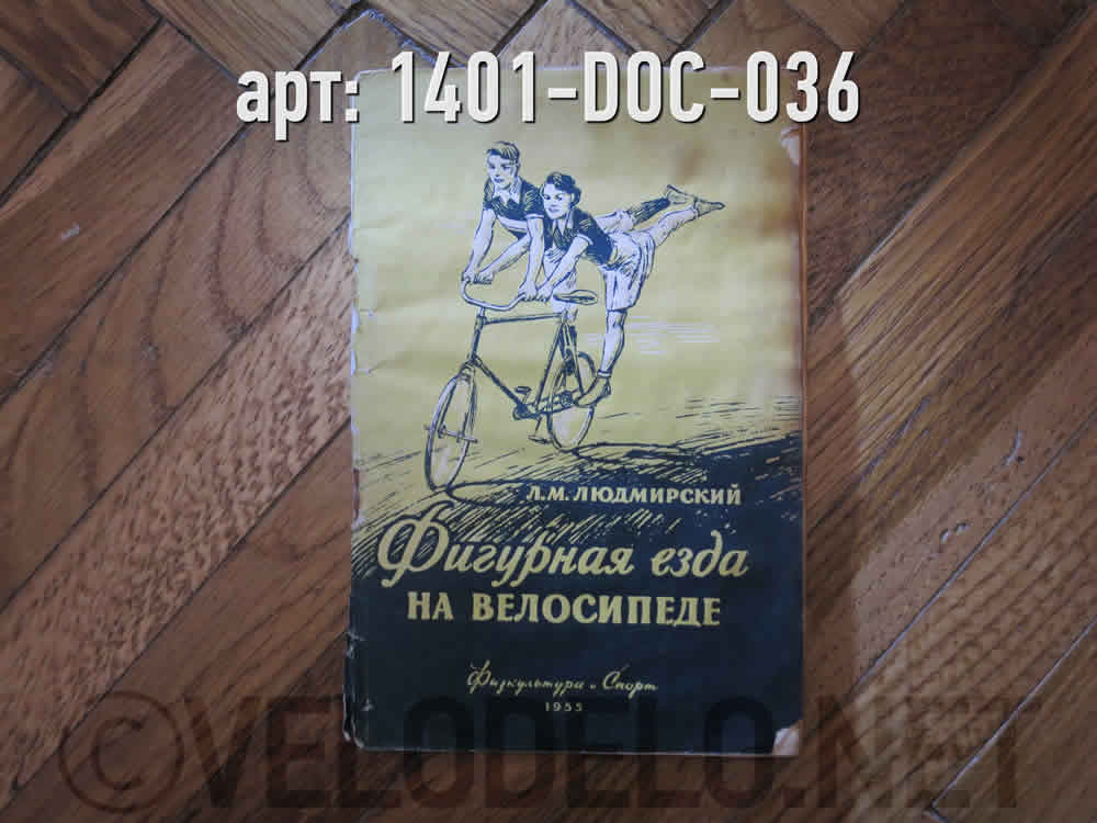 Людмирский Л. Фигурная езда на велосипеде. Москва