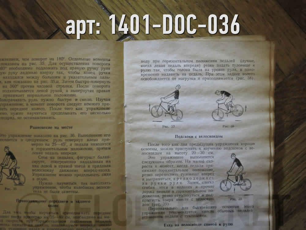 153 рисунка. Тираж 15 000 экз. Книга о велосипедном спорте. Поможет освоиь фигурную езду на велосипеде. Для начинающих и продвинутых велосипедистов. · СССР · Арт.: 1401-DOC-036  ·  1500 руб.