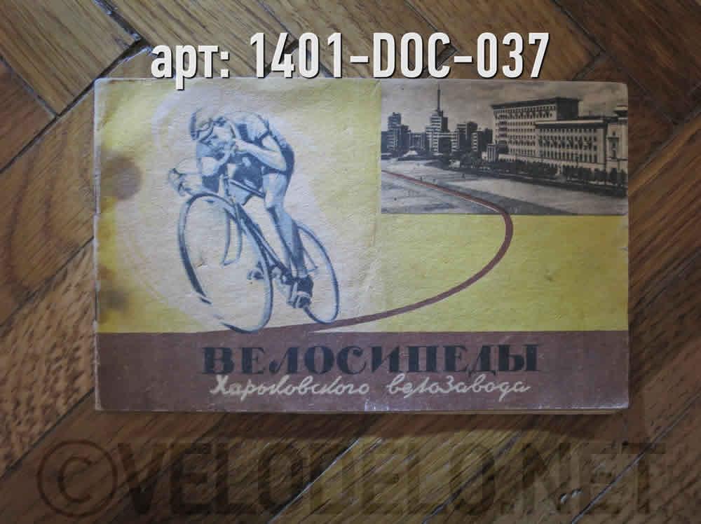 Краткая инструкция по уходу и эксплуатации легкодорожного велосипеда модели В37
