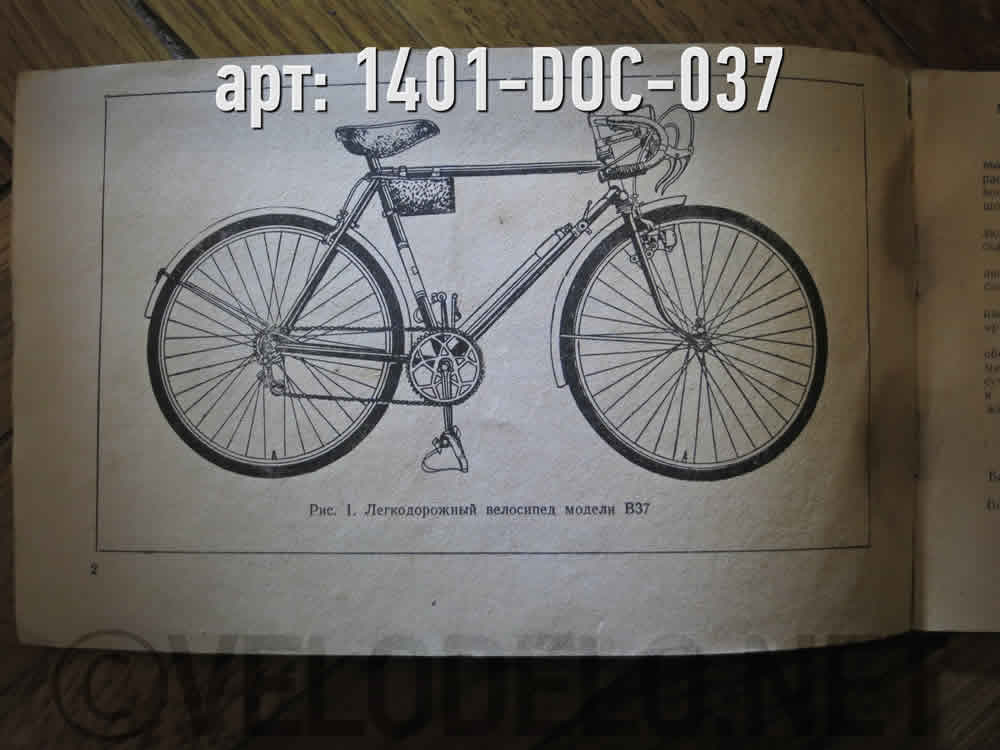 1966 год. Харьковский велосипедный завод имени Г.И. Петровского. · СССР · Арт.: 1401-DOC-038  ·  900 руб.
