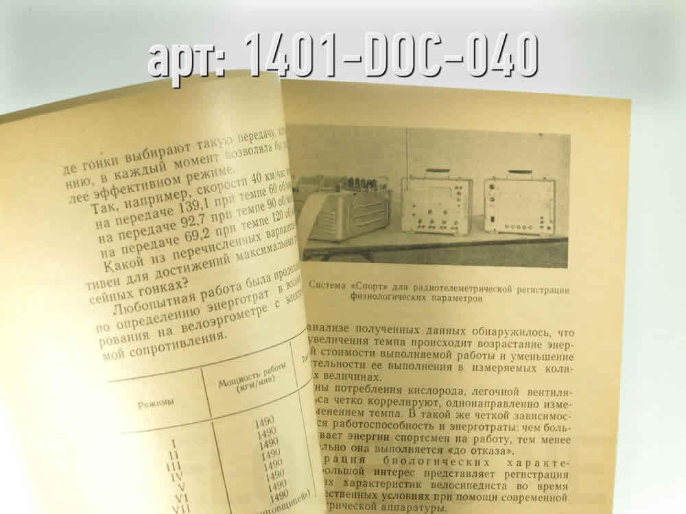 обычный формат. · СССР · Арт.: 1401-DOC-040  ·  1200 руб.
