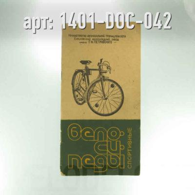 Велосипеды спортивно-туристические 153-411
