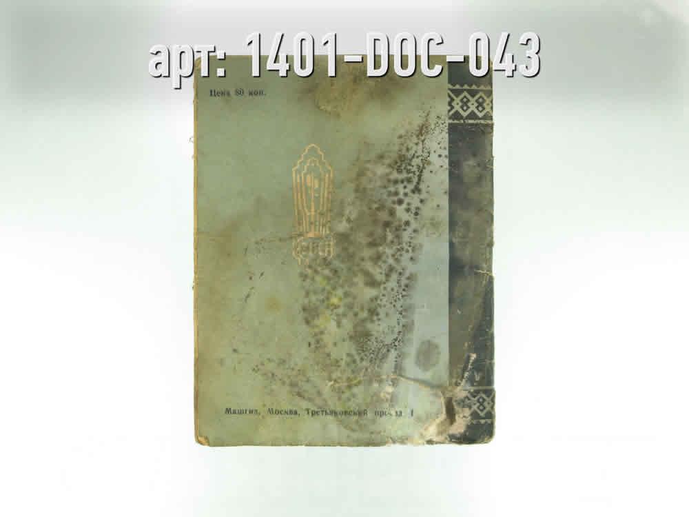 1953 год · СССР · Арт.: 1401-DOC-043  ·  3500 руб.