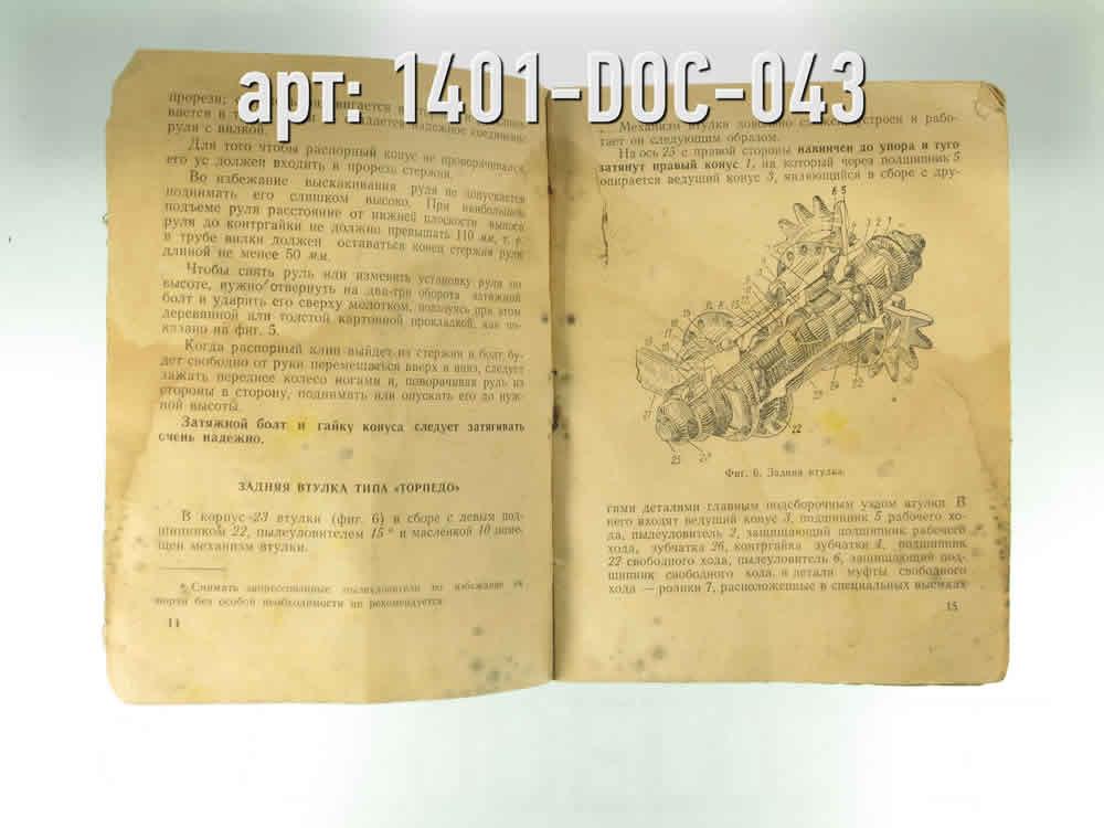 Инструкция · СССР · 3500 ₽
