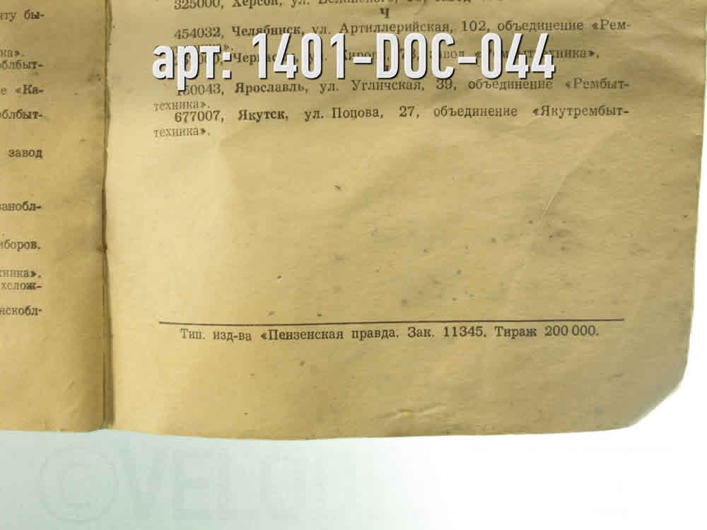 Инструкция · СССР · 450 ₽