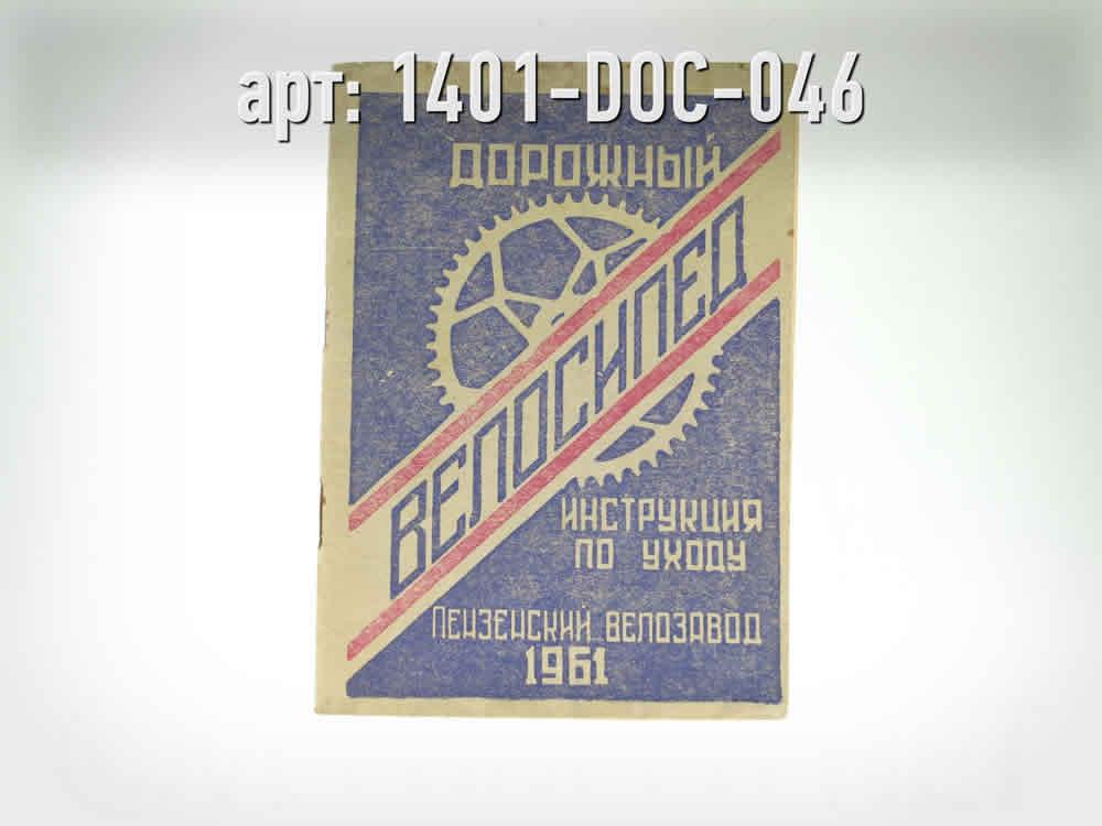 ВЕЛОСИПЕД ДОРОЖНЫЙ. Устройство. Эксплуатация. Уход. Пензенский велосипедный завод 1962 год · СССР · Арт.: 1401-DOC-046  ·  2000 руб.
