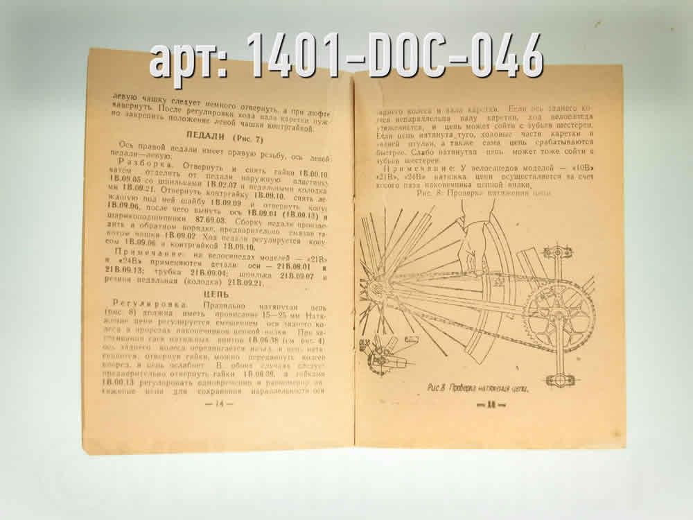 Инструкция · СССР · 2000 ₽