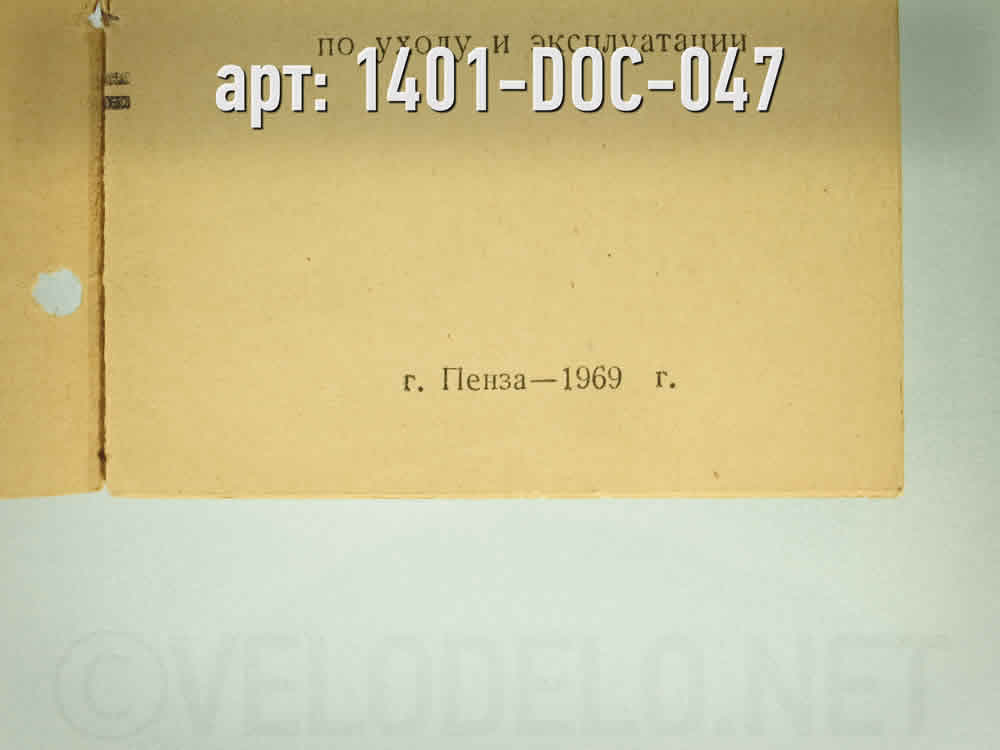 Инструкция · СССР · 1500 ₽