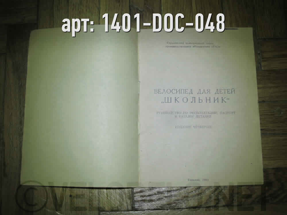 паспорт и каталог деталей. Издание четвёрное. Горький