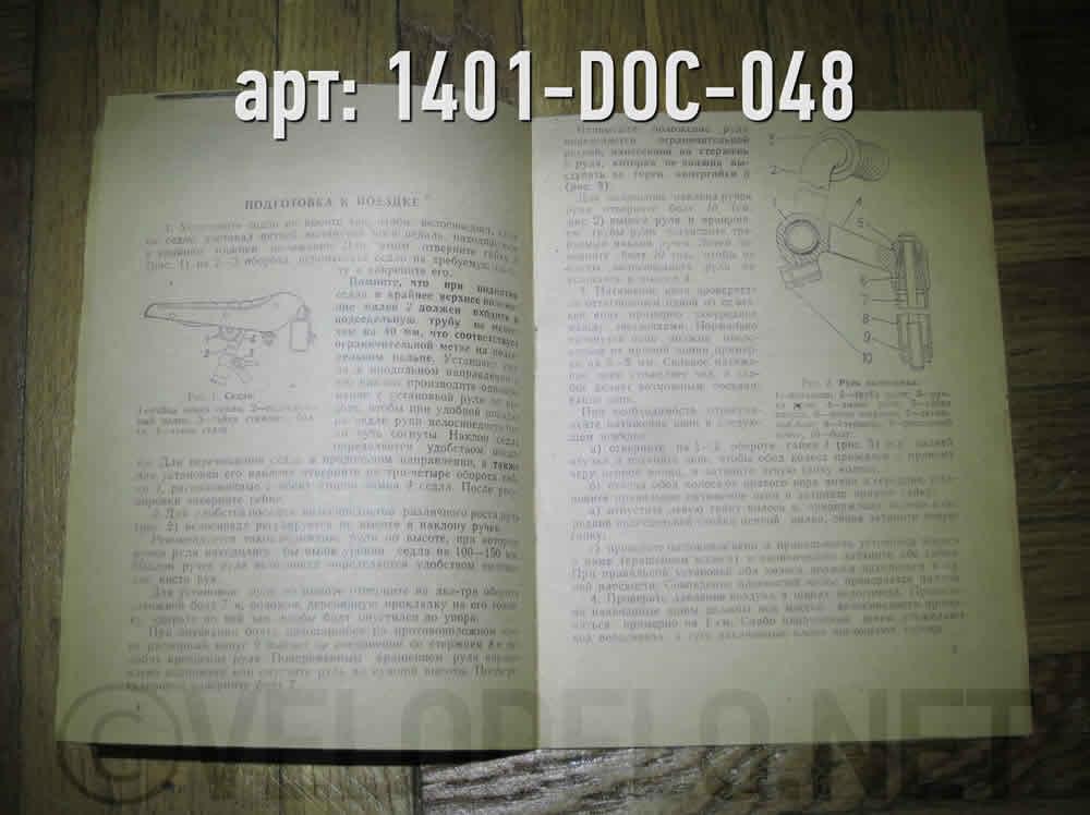 Инструкция · СССР · 600 ₽