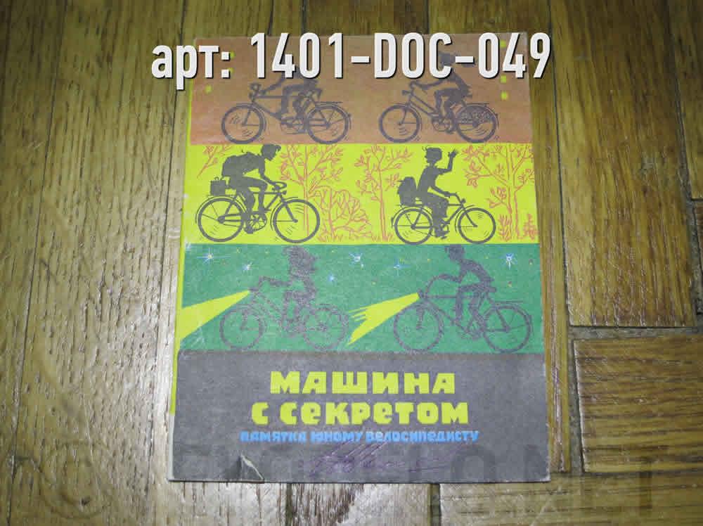 Машина с секретом. Памятка юному велосипедисту. Москва