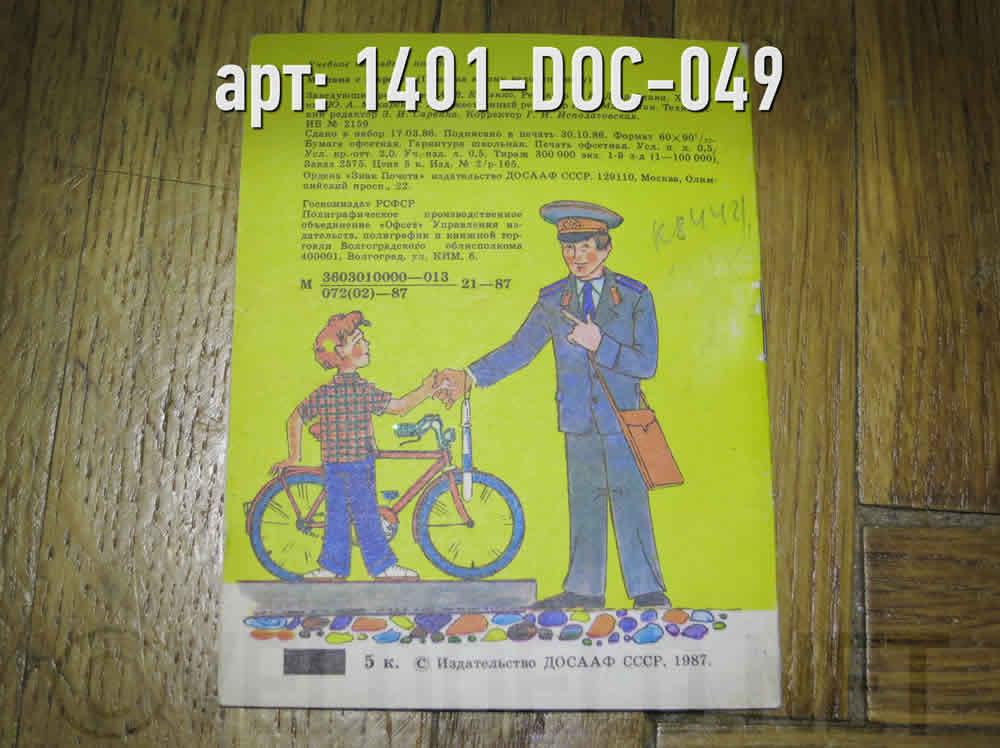 уменьшенный формат. · СССР · Арт.: 1401-DOC-049  ·  1000 руб.