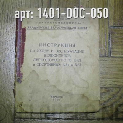 Инструкция по уходу и эксплуатации велосипедов легкодорожного В-32 и спортивных В-54 и В-63. Харьков 1956 год