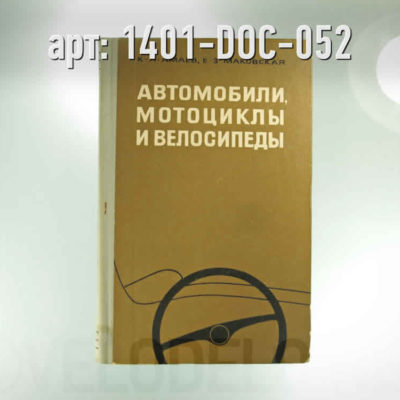 Амаев К.А. Маковская Е.З.. Автомобили