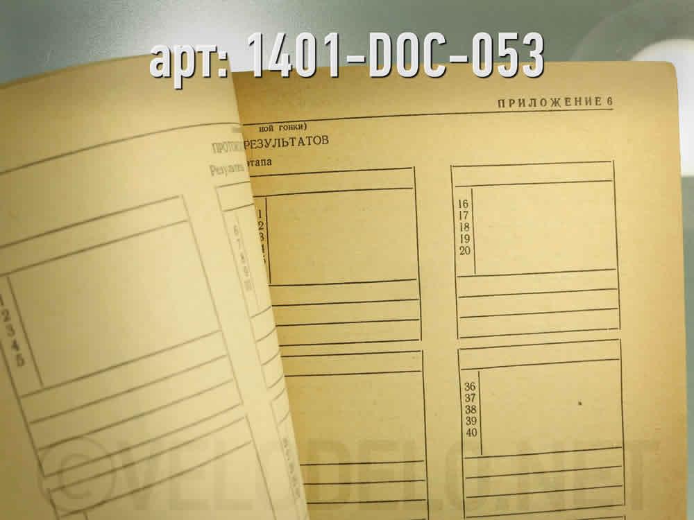 обычный формат. · СССР · Арт.: 1401-DOC-053  ·  1200 руб.