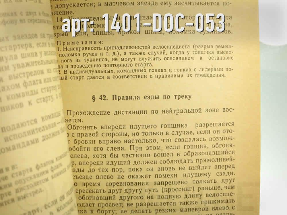 Книга · СССР · 1200 ₽
