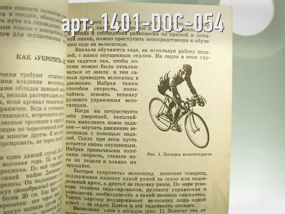 обычный формат. · СССР · Арт.: 1401-DOC-054  ·  1200 руб.