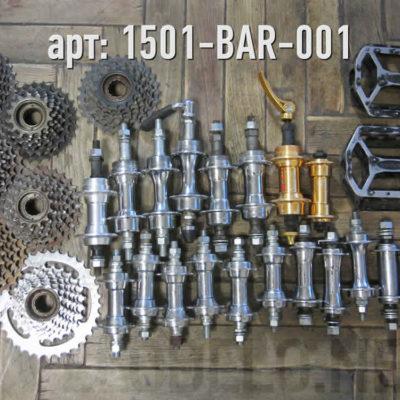 Велодетали MIX. ·  · Арт.: 1501-BAR-001  ·  100 руб.
